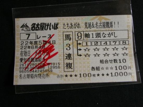 10/06/04「たちあがれ 荒尾&名古屋競馬!!」的中馬券(大畑騎手サイン入り)